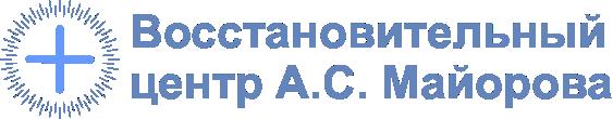 Наркологический центр Майорова А.С. Лечение наркомании и алкоголизма.